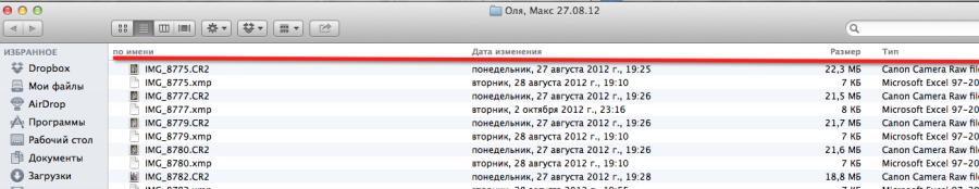 Снимок экрана 2012-10-09 в 22.29.27