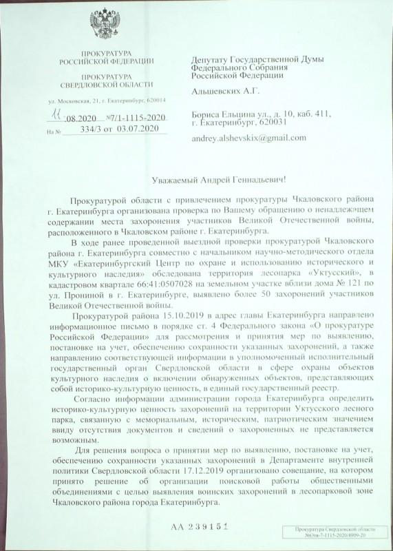 IMG_2020_08_12_10_13_49_752.jpg
