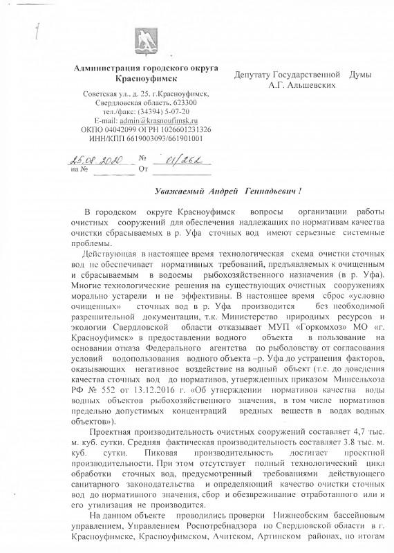 МО65-01-61-253-1 (Депутату Гос.Думы А.Г. Альшевских)_page-0001.jpg