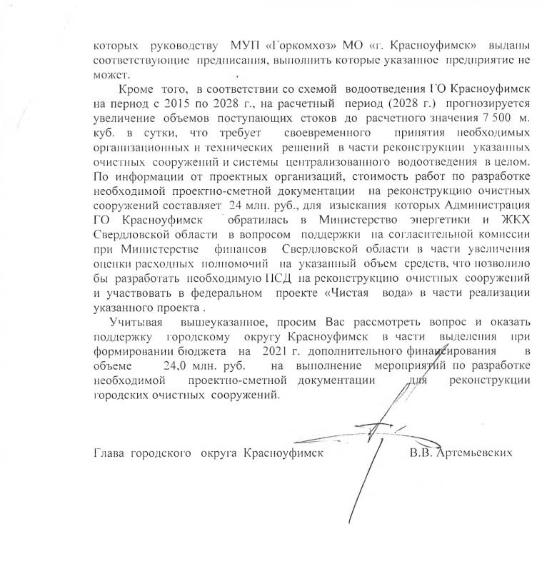 МО65-01-61-253-1 (Депутату Гос.Думы А.Г. Альшевских)_page-0002.jpg