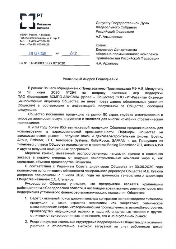 РТ-РБ_письмо от 08.09.2020 Исх. №357_page-0001.jpg