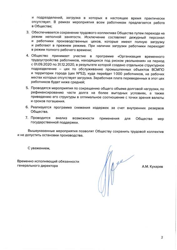 РТ-РБ_письмо от 08.09.2020 Исх. №357_page-0002.jpg