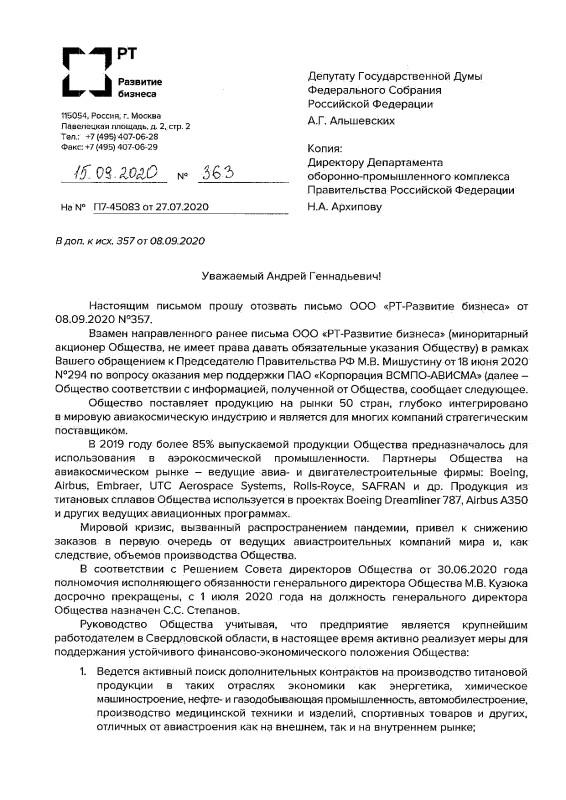 РТ-РБ_письмо от 15.09.2020 Исх. №363_А.Г. Альшевских_page-0001.jpg