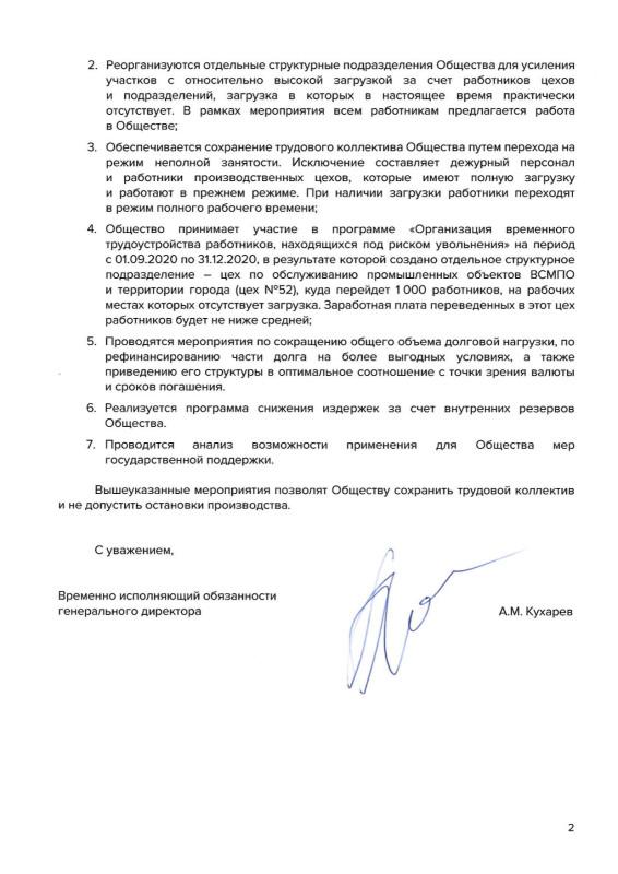 РТ-РБ_письмо от 15.09.2020 Исх. №363_А.Г. Альшевских_page-0002.jpg