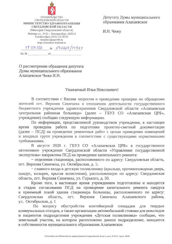 Alshevskih_po_ChIzhu_page-0001.jpg