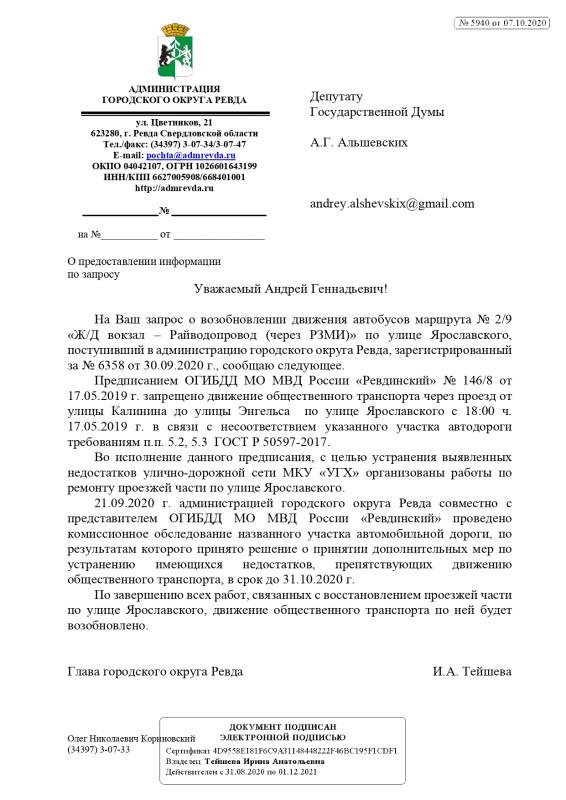 A.G.+AlshevskihOut_page-0001.jpg
