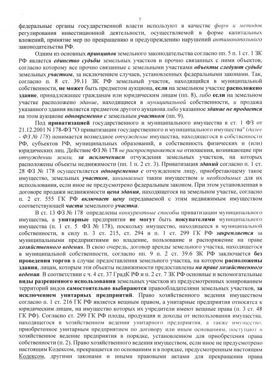 doc18090520200709061112_page-0007.jpg