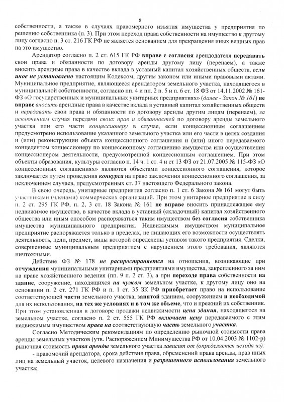 doc18090520200709061112_page-0008.jpg