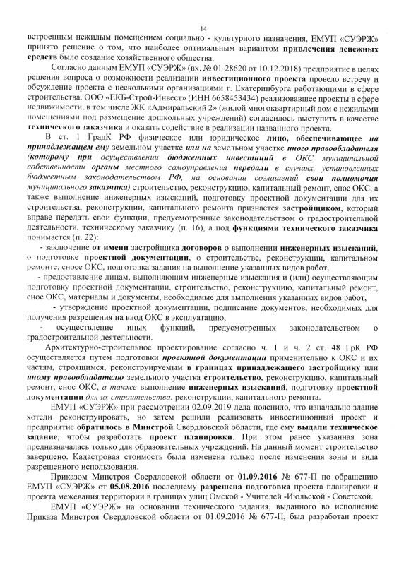 doc18090520200709061112_page-0014.jpg