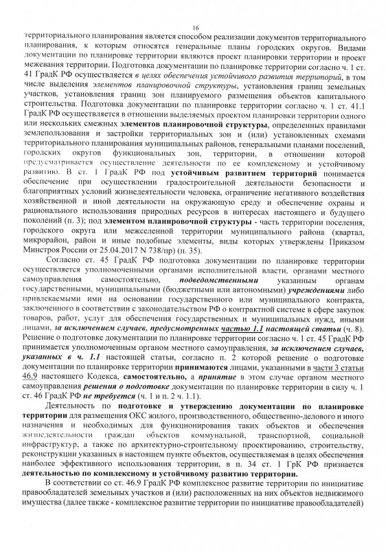 doc18090520200709061112_page-0016.jpg