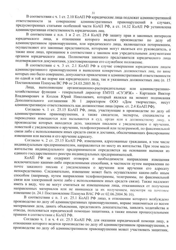doc18090520200709061112_page-0031.jpg