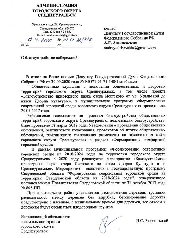 deputat_Alshevskih_A.G.jpg