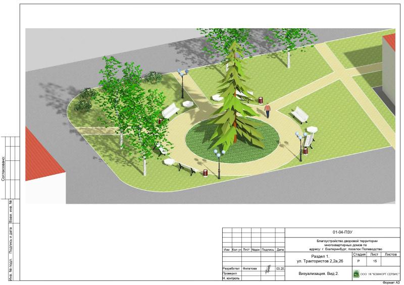 Дизайн-проект Трактористов 2 2А 2Б_page-0021.jpg