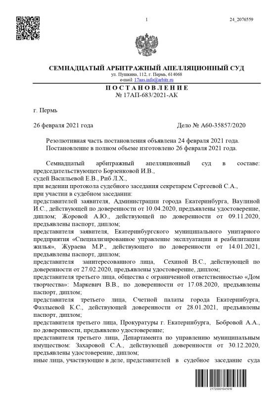 A60-35857-2020_20210226_Reshenija_i_postanovlenija_page-0001.jpg