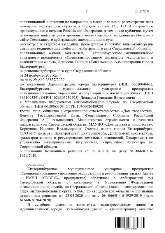 A60-35857-2020_20210226_Reshenija_i_postanovlenija_page-0002.jpg