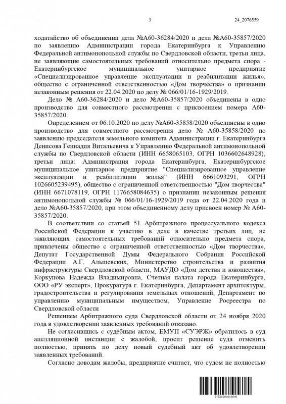 A60-35857-2020_20210226_Reshenija_i_postanovlenija_page-0003.jpg