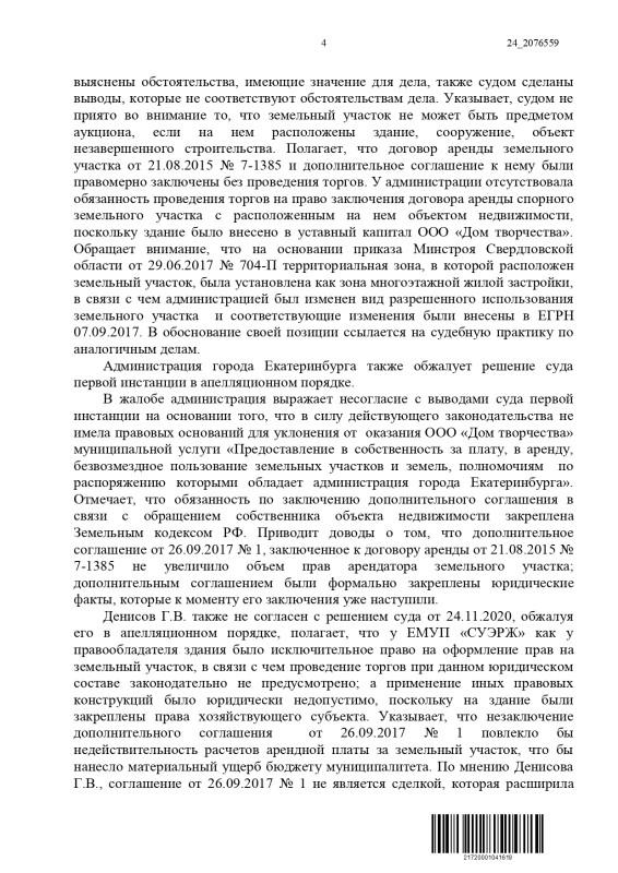 A60-35857-2020_20210226_Reshenija_i_postanovlenija_page-0004.jpg
