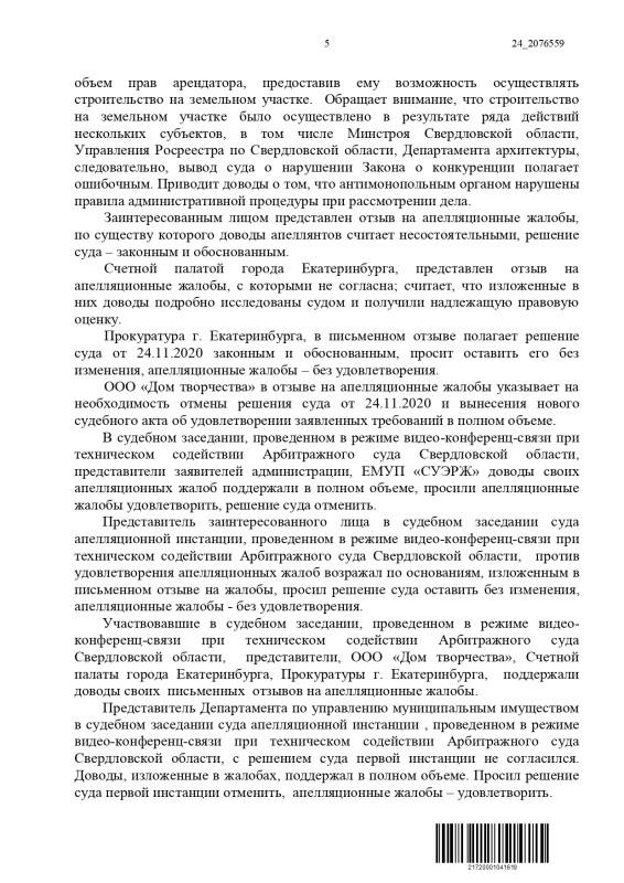 A60-35857-2020_20210226_Reshenija_i_postanovlenija_page-0005.jpg