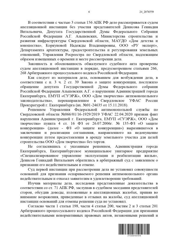 A60-35857-2020_20210226_Reshenija_i_postanovlenija_page-0006.jpg