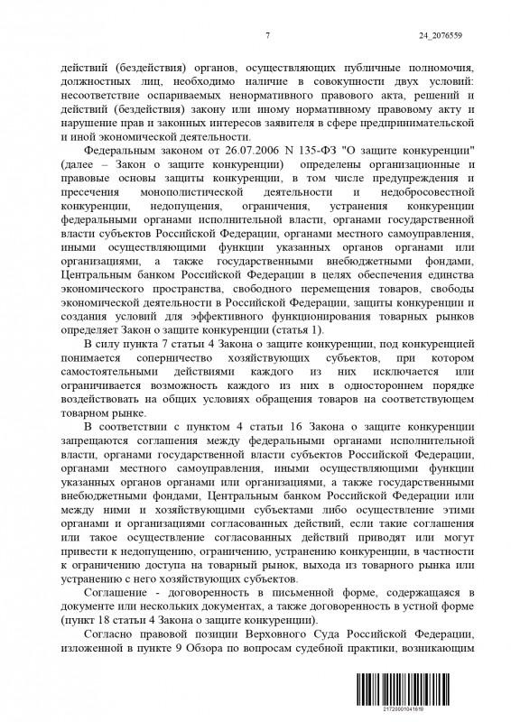 A60-35857-2020_20210226_Reshenija_i_postanovlenija_page-0007.jpg