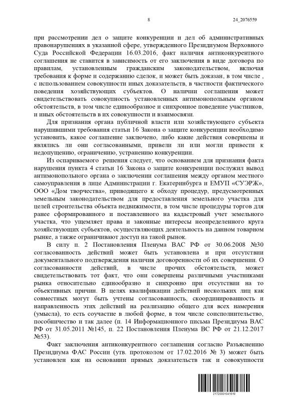 A60-35857-2020_20210226_Reshenija_i_postanovlenija_page-0008.jpg