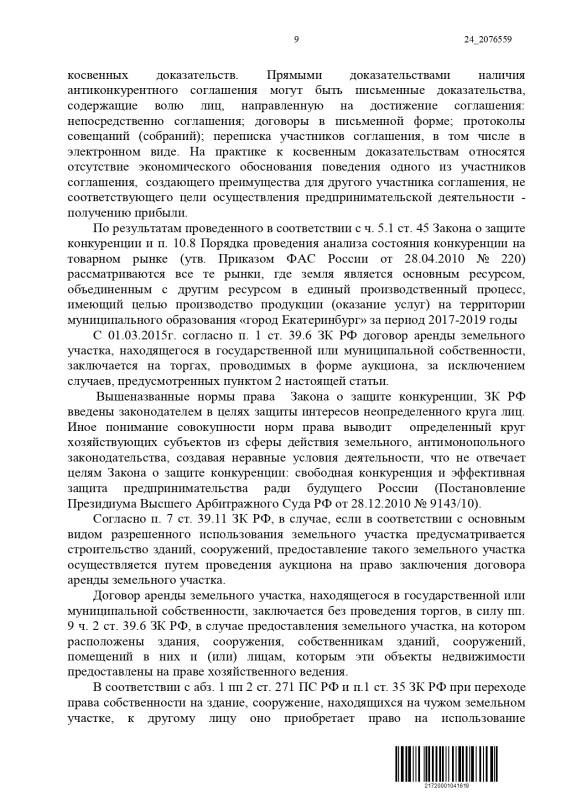 A60-35857-2020_20210226_Reshenija_i_postanovlenija_page-0009.jpg