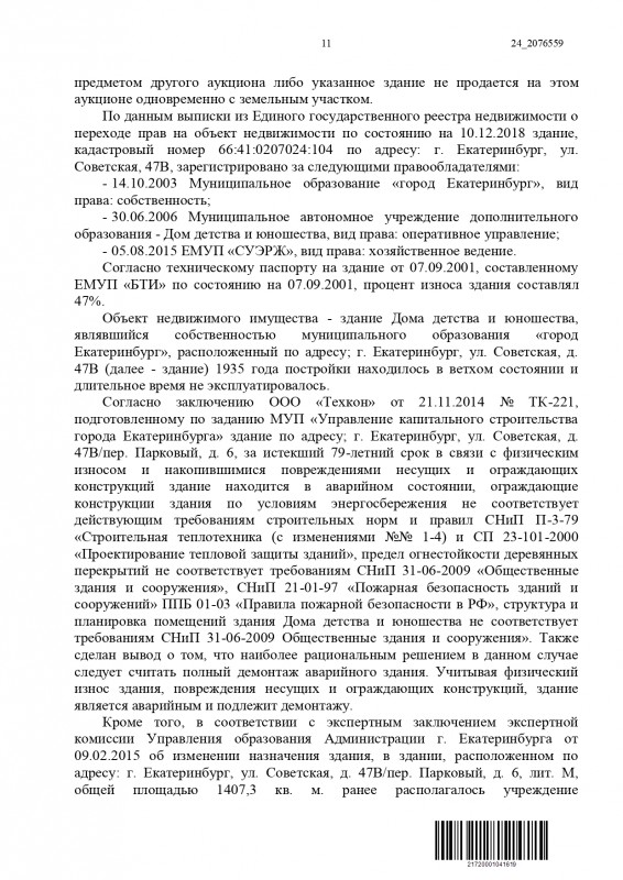 A60-35857-2020_20210226_Reshenija_i_postanovlenija_page-0011.jpg