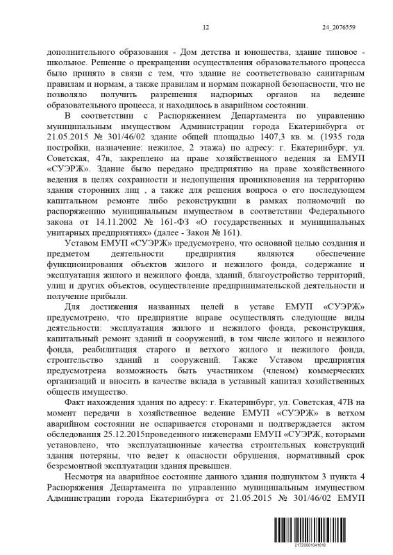 A60-35857-2020_20210226_Reshenija_i_postanovlenija_page-0012.jpg