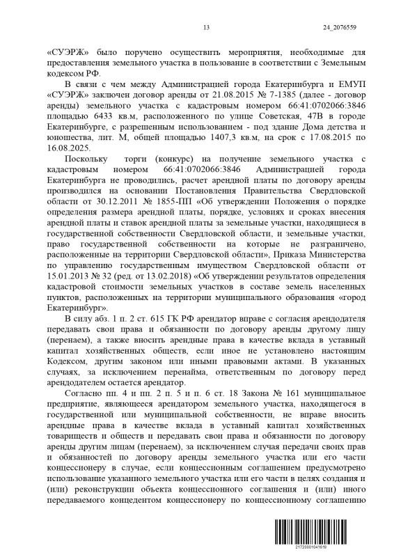 A60-35857-2020_20210226_Reshenija_i_postanovlenija_page-0013.jpg
