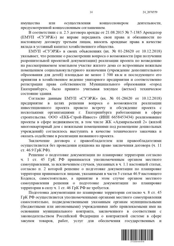 A60-35857-2020_20210226_Reshenija_i_postanovlenija_page-0014.jpg