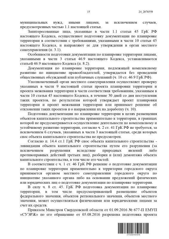 A60-35857-2020_20210226_Reshenija_i_postanovlenija_page-0015.jpg