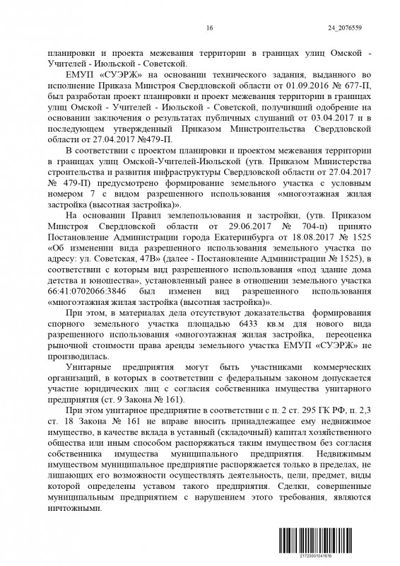 A60-35857-2020_20210226_Reshenija_i_postanovlenija_page-0016.jpg