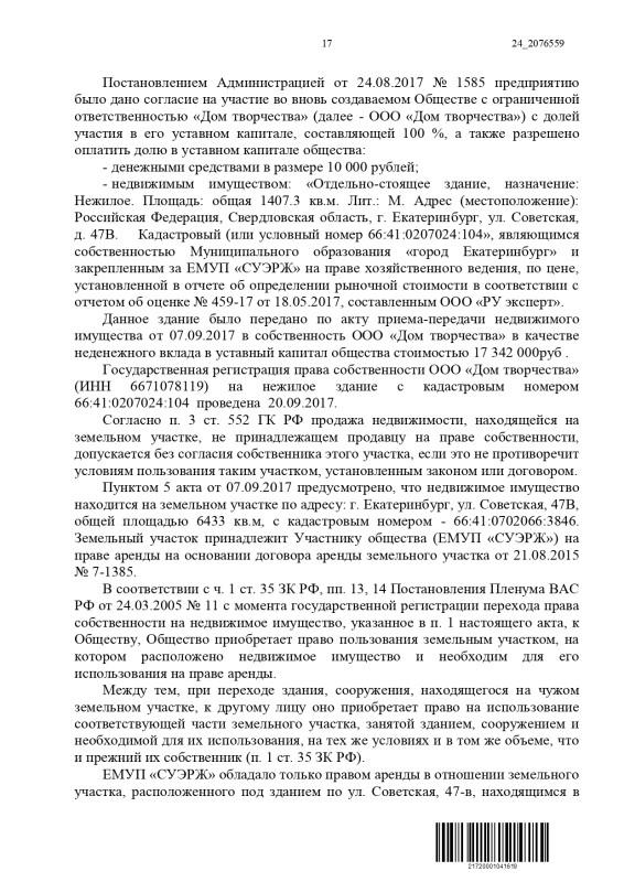 A60-35857-2020_20210226_Reshenija_i_postanovlenija_page-0017.jpg