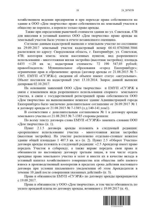 A60-35857-2020_20210226_Reshenija_i_postanovlenija_page-0018.jpg