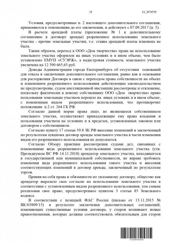 A60-35857-2020_20210226_Reshenija_i_postanovlenija_page-0019.jpg