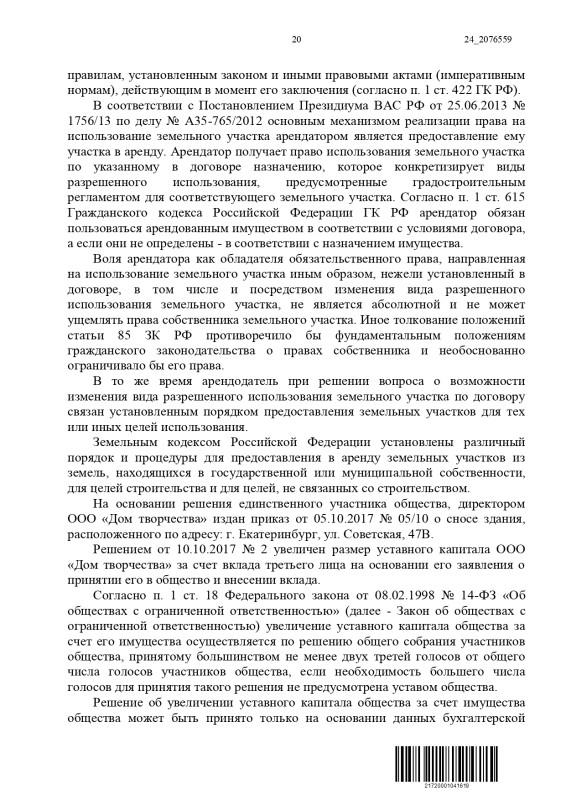 A60-35857-2020_20210226_Reshenija_i_postanovlenija_page-0020.jpg