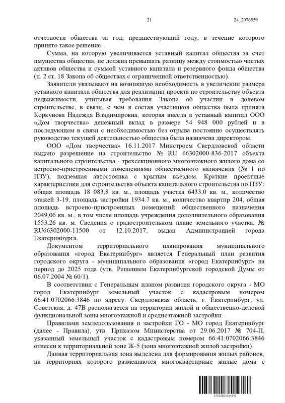 A60-35857-2020_20210226_Reshenija_i_postanovlenija_page-0021.jpg
