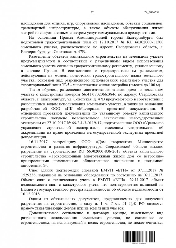 A60-35857-2020_20210226_Reshenija_i_postanovlenija_page-0022.jpg