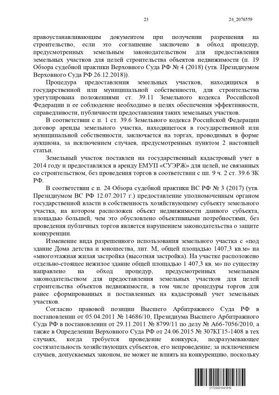 A60-35857-2020_20210226_Reshenija_i_postanovlenija_page-0023.jpg