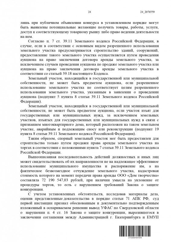 A60-35857-2020_20210226_Reshenija_i_postanovlenija_page-0024.jpg