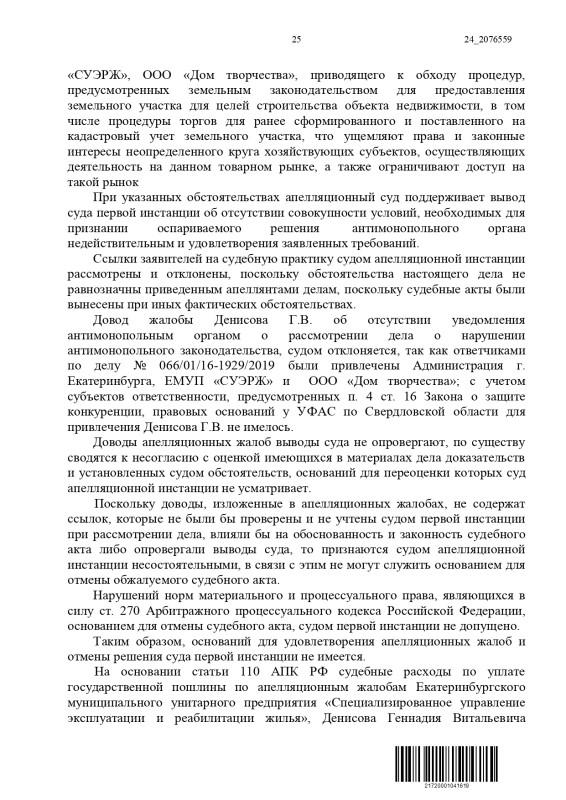 A60-35857-2020_20210226_Reshenija_i_postanovlenija_page-0025.jpg
