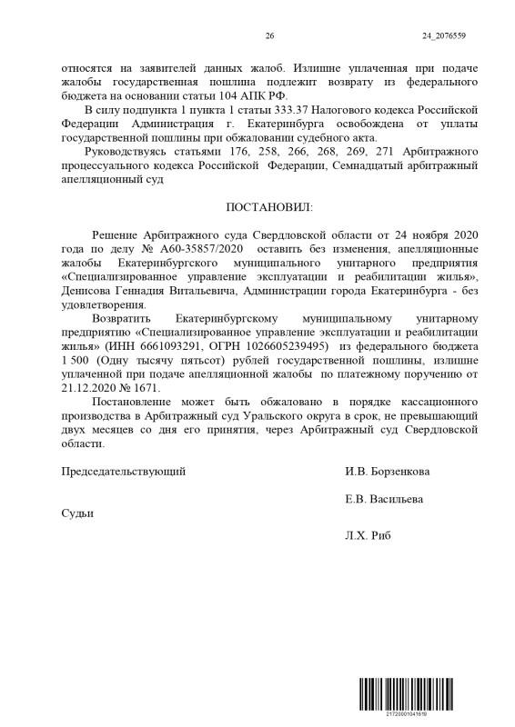 A60-35857-2020_20210226_Reshenija_i_postanovlenija_page-0026.jpg