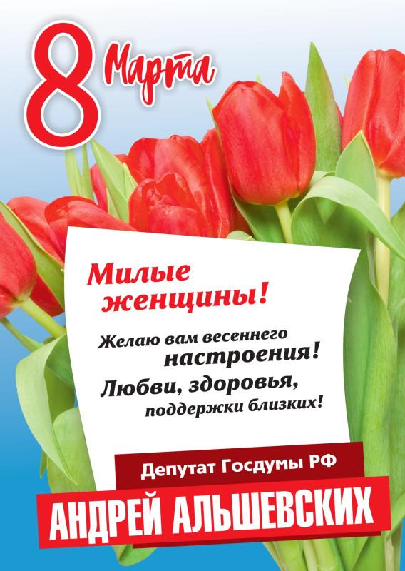 8 марта 2021_214x301_page-0001.jpg