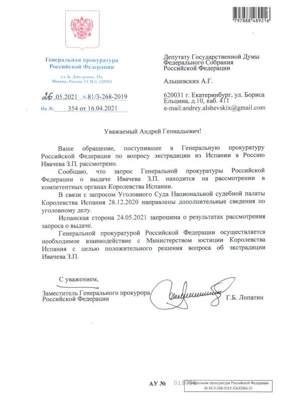 354 Генеральная прокуратура Ивачев.jpg
