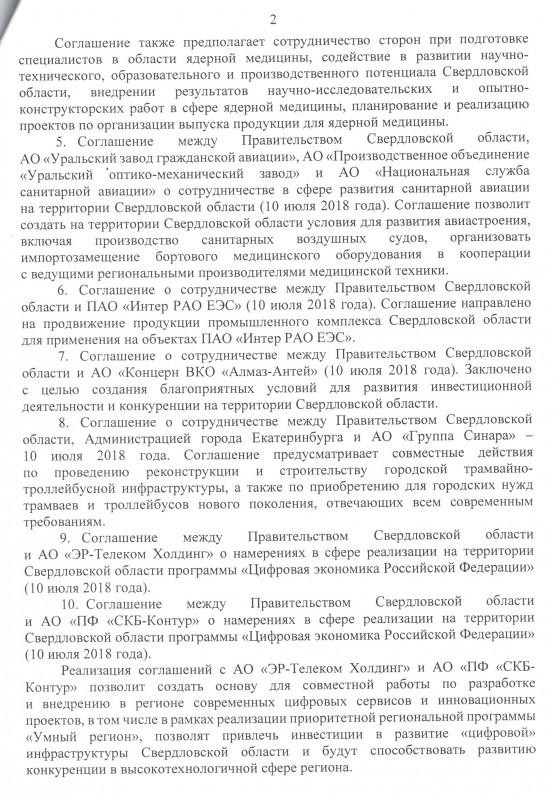 Скан_20181023 (3).jpg