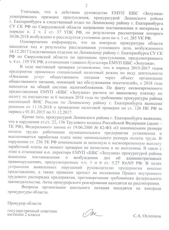 Скан_20181108 (8).jpg