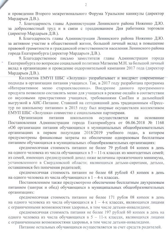 Скан_20181116 (2).jpg