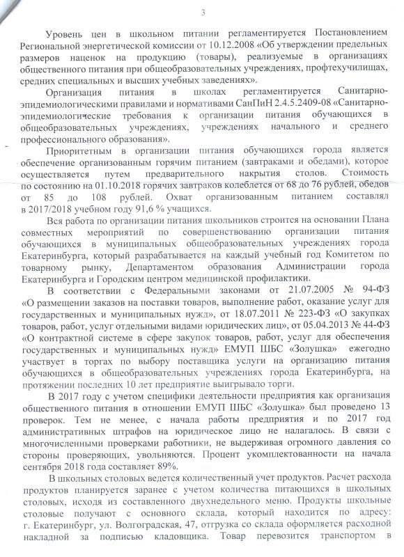 Скан_20181116 (3).jpg