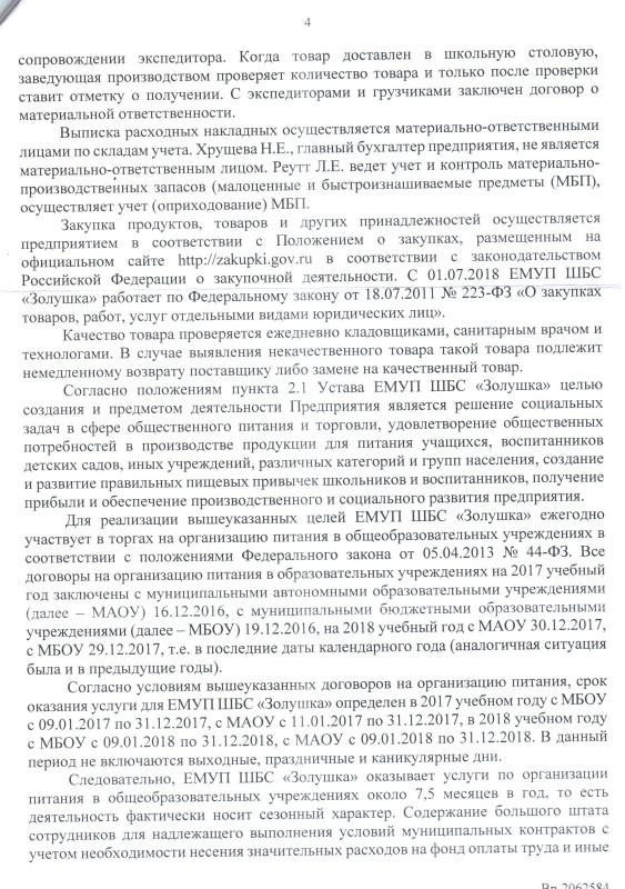 Скан_20181116 (4).jpg