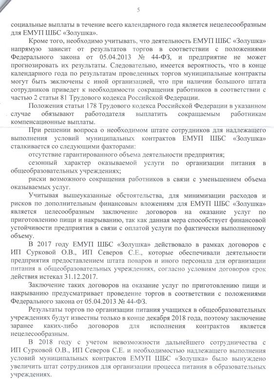 Скан_20181116 (5).jpg